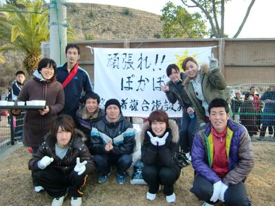 2010年新春ふれあい駅伝 チーム ぽかぽか