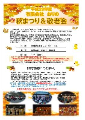 29年秋祭り